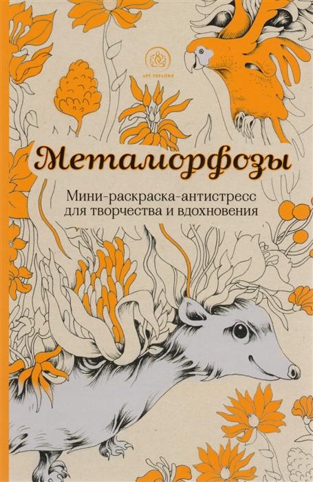 Метаморфозы Мини-раскраска-антистресс для творчества и вдохновения