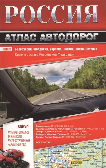 Россия Атлас автодорог Размеры штрафов за наиболее распространенные нарушения ПДД Белоруссия Молдавия Украина Латвия Литва Эстония