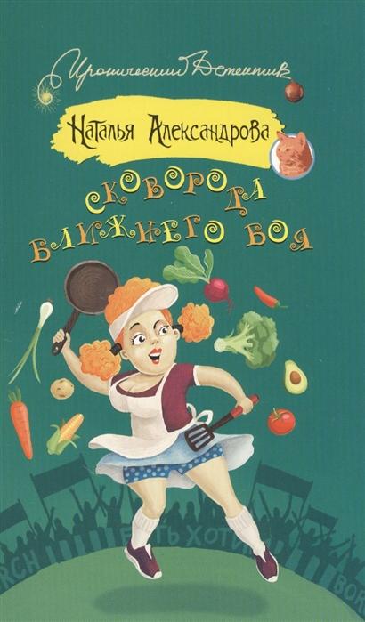Александрова Н. Сковорода ближнего боя