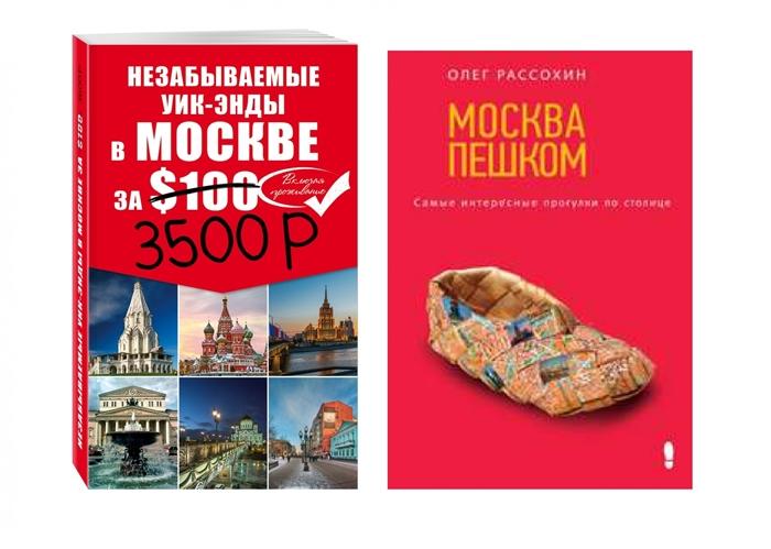 Рассохин О., Леонова Н. Москва пешком Незабываемые уик-энды в Москве за 3500 рублей комплект из 2 книг