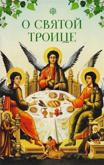 Копяткевич Т. (сост.) О Святой Троице стоимость