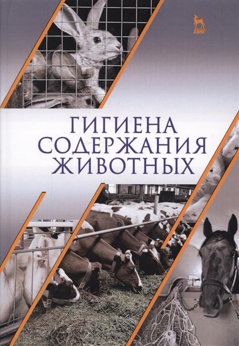 Гигиена содержания животных Учебник