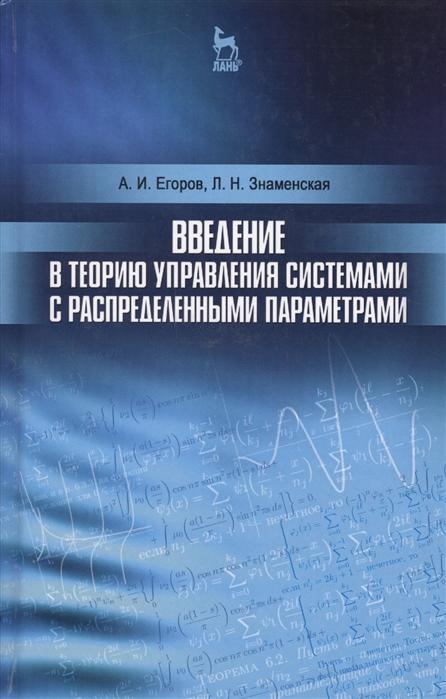 Егоров А., Знаменская Л. Введение в теорию управления системами с распределенными параметрами Учебное пособие