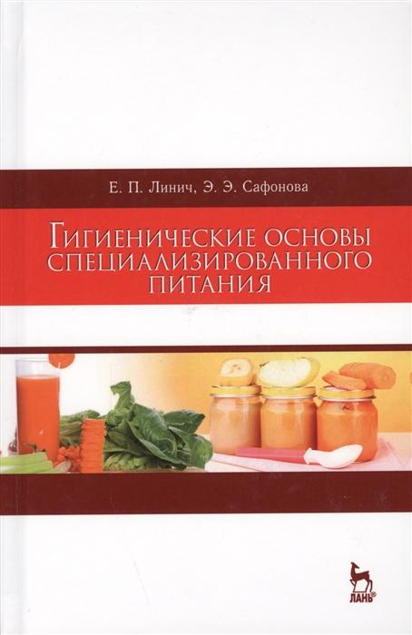 Линич Е., Сафонова Э. Гигиенические основы специализированного питания Учебное пособие цены