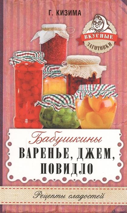 Кизима Г. Бабушкины варенье джем повидло цена в Москве и Питере
