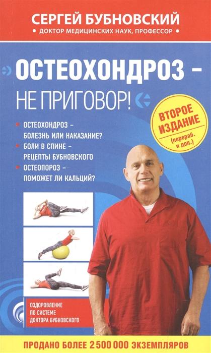 Бубновский С. Остеохондроз - не приговор приговор