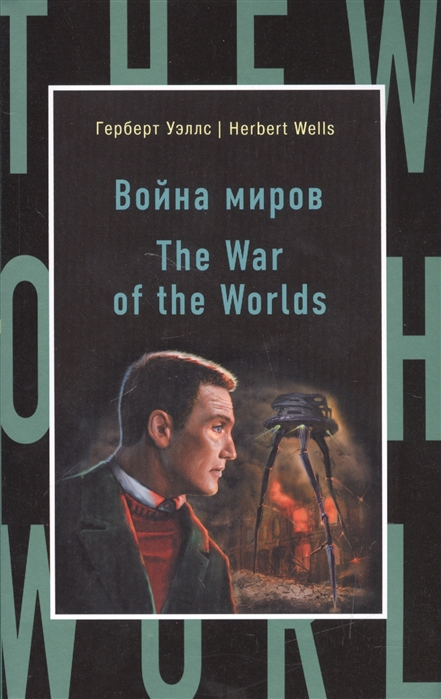 Уэллс Г Война миров The War of the Worlds