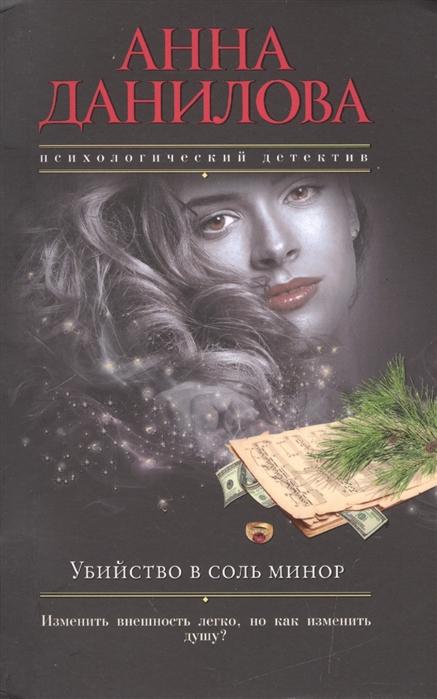 Данилова А. Убийство в соль минор
