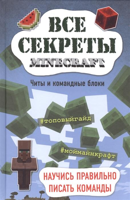 Купить Все секреты Minecraft Читы и командные блоки, Эксмо, Домашние игры. Игры вне дома
