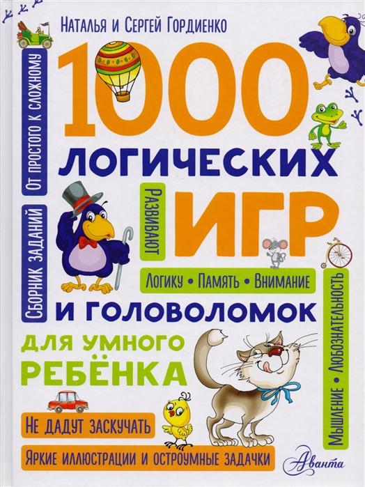Купить 1000 логических игр и головоломок для умного ребенка, АСТ, Головоломки. Кроссворды. Загадки