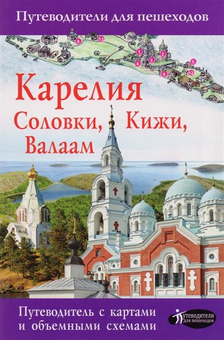 Аксенова С. Карелия Кижи Валаам Соловки тур на валаам