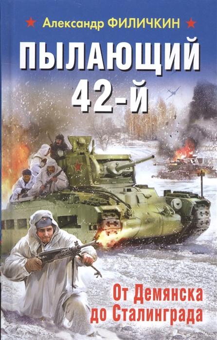 Филичкин А. Пылающий 42-й От Демянска до Сталинграда пылающий берег