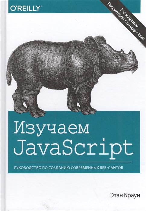 Браун Э. Изучаем JavaScript Руководство по созданию современных веб-сайтов