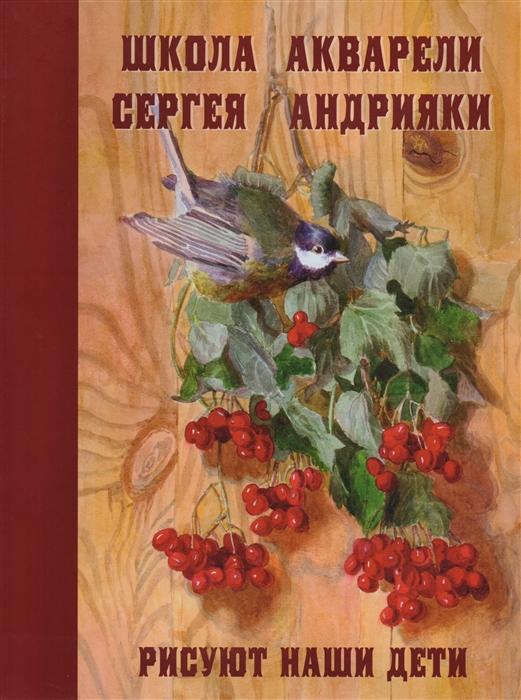 Школа акварели Сергея Андрияки Рисуют наши дети