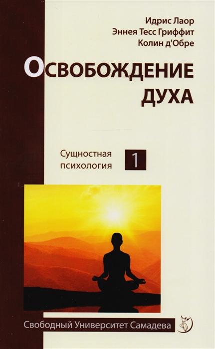 Лаор И., Гриффит Э., д`Обре К. Освобождение духа