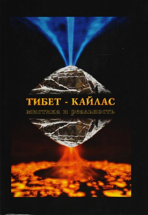 Редько А., Балалаев С. Тибет - Кайлас Мистика и реальность