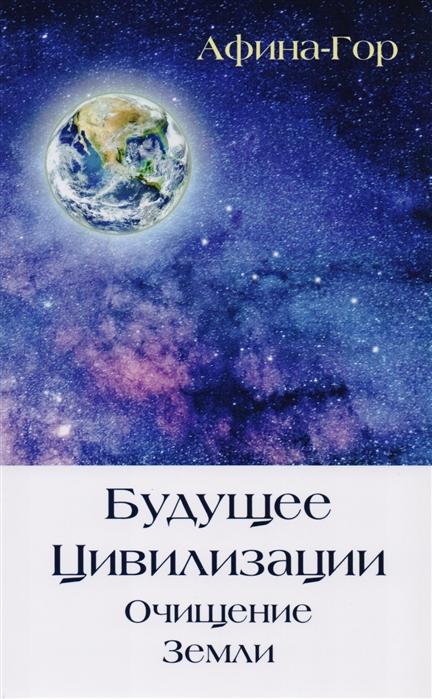 Афина-Гор Будущее Цивилизации Очищение Земли