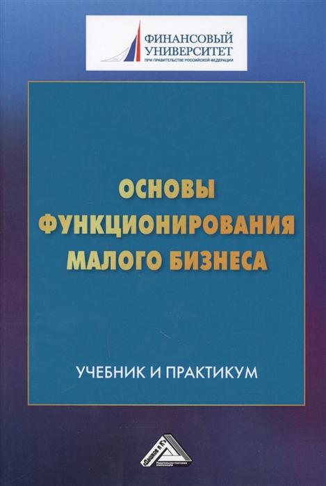 Основы функционирования малого бизнеса Учебник и практикум
