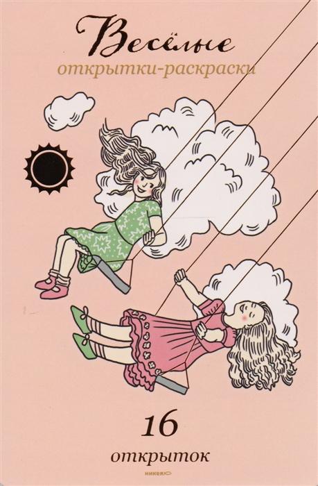 Героев А., Годик Ю. Веселые открытки-раскраски 16 открыток видеофильм на годик ребенку