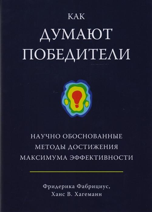 Фабрициус Ф., Хагеманн Х. Как думают победители художник фабрициус картина щегол