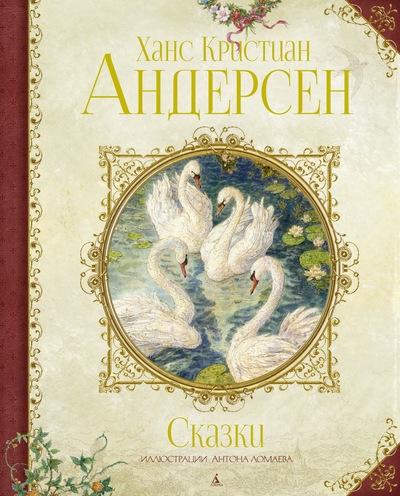 Андерсен Х.К. Сказки