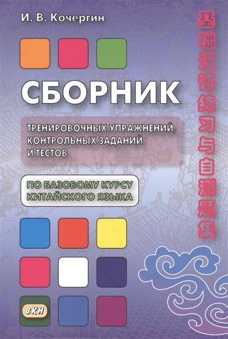 Сборник тренировочных упражнений контрольных заданий и тестов по базовому курсу китайского языка