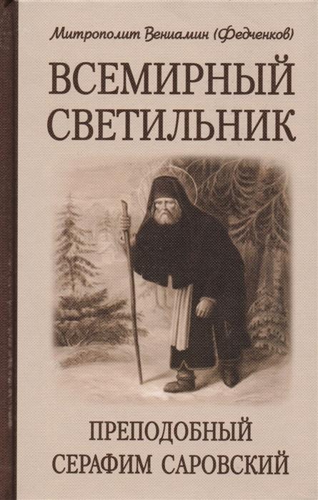 Митрополит Вениамин (Федченков) Всемирный светильник Преподобный Серафим Саровский цена
