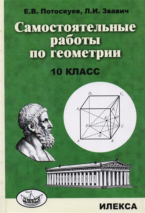 Потоскуев Е., Звавич Л. Самостоятельные работы по геометрии 10 класс потоскуев е решение разноуровневых задач по геометрии подготовка к егэ