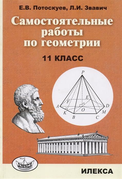 Потоскуев Е., Звавич Л. Самостоятельные работы по геометрии 11 класс потоскуев е решение разноуровневых задач по геометрии подготовка к егэ