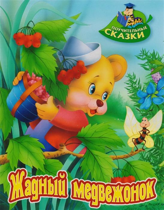 Лясковский В. Жадный медвежонок Сказка жадный жадный муж