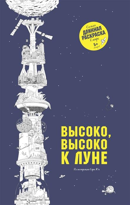 Фото - Степанов А. (гл. ред.) Высоко высоко к Луне скоробогатько к гл ред путеводитель юар
