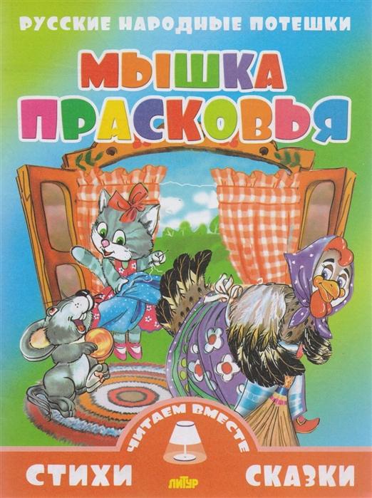 Глушкова Н. (худ.) Мышка Прасковья Русские народные потешки