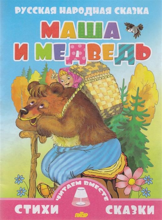 Глушкова Н. (худ.) Маша и медведь Русская народная сказка