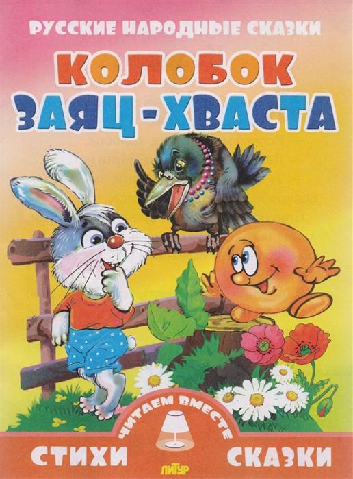 Глушкова Н. (худ.) Колобок Заяц-Хваста Русские народные сказки