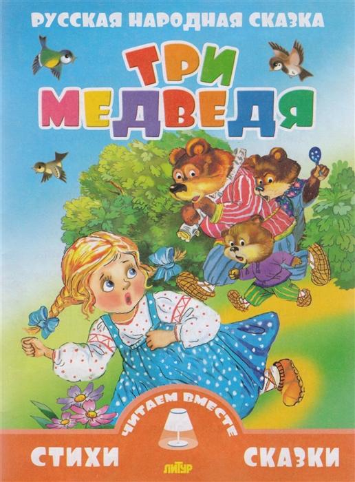 Глушкова Н. (худ.) Три медведя Русская народная сказка