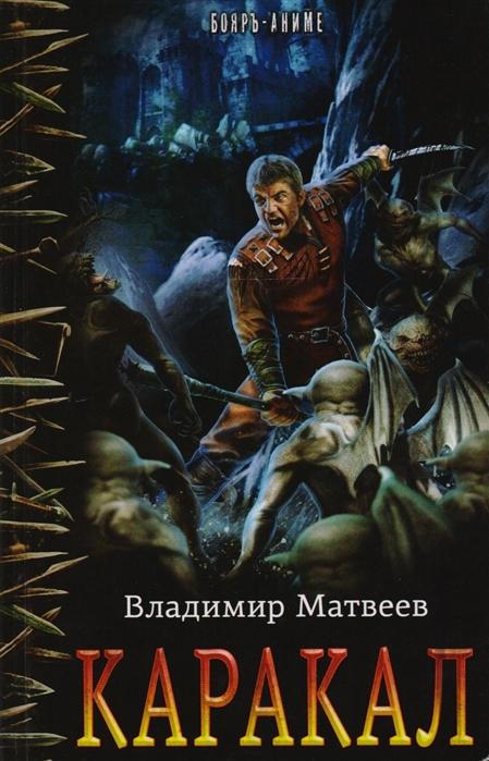 Матвеев В. Каракал матвеев в вольный князь