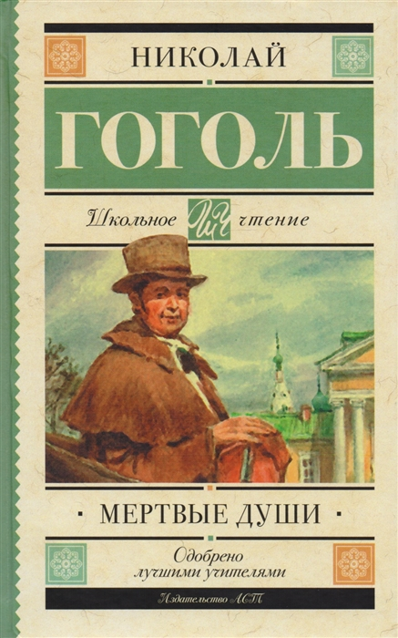 Гоголь Н. Мертвые души Поэма