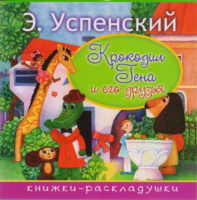 Купить Крокодил Гена и его друзья Сказка, АСТ, Книги - игрушки