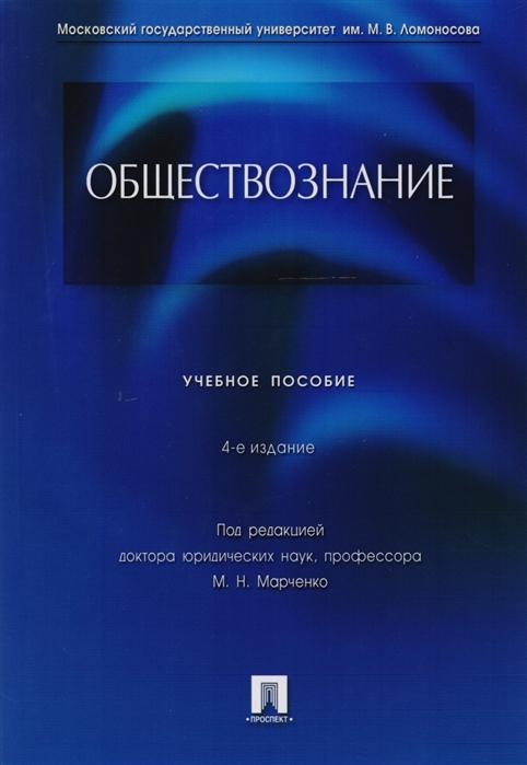 Марченко М. (ред.) Обществознание Учебное пособие