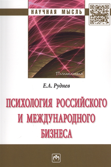 Руднев Е. Психология российского и международного бизнеса Монография