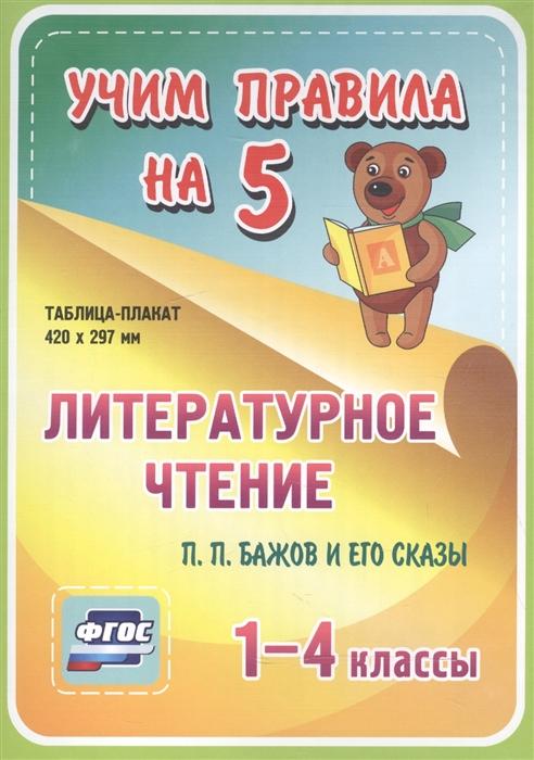 Литературное чтение П П Бажов и его сказы 1-4 классы Таблица-плакат