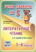 Литературное чтение. П.П. Бажов и его сказы. 1-4 классы. Таблица-плакат