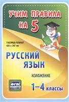Русский язык. Изложение. 1-4 классы. Таблица-плакат