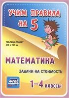 Математика. Задачи на стоимость. 1-4 классы. Таблица-плакат