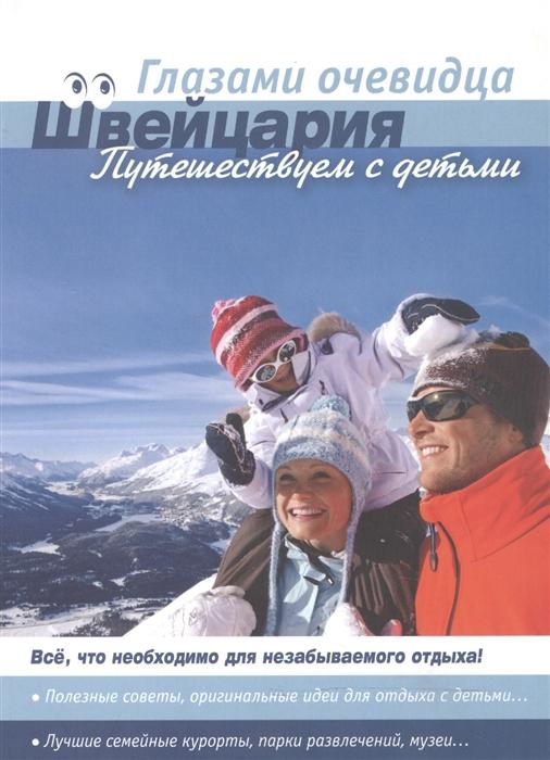 Пугачева Е., Серебряков С. Путеводитель Швейцария Путешествуем с детьми