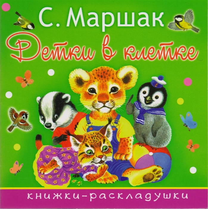 Купить Детки в клетке Стихи, АСТ, Книги - игрушки