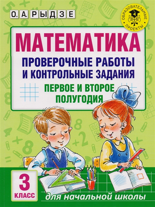 Рыдзе О. Математика Проверочные работы и контрольные задания Первое и второе полугодие 3 класс