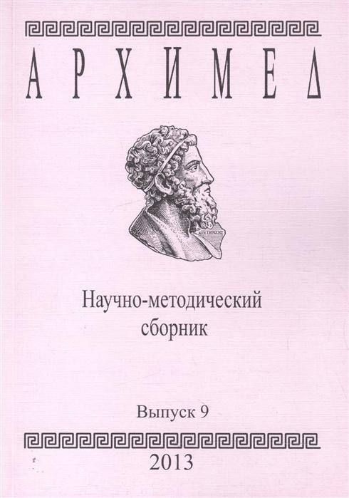 Архимед Научно-методический сборник Выпуск 9