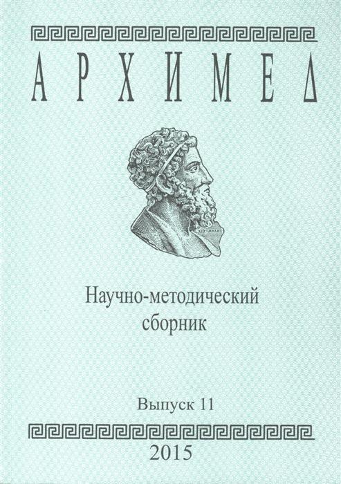 Архимед Научно-методический сборник Выпуск 11
