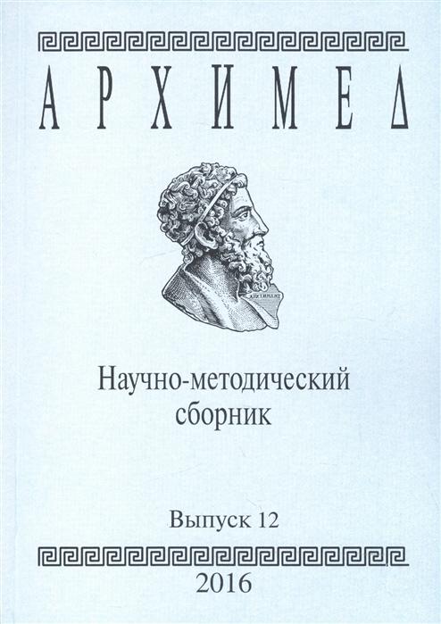 Архимед Научно-методический сборник Выпуск 12